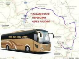 Автобус Луганск-Харьков