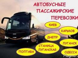 Автобус Луганск-Киев, Луганск-Харьков, Луганск-Одесса
