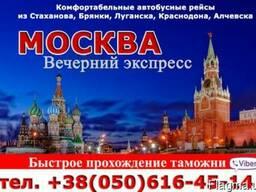Автобус Луганск-Москва
