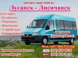 Автобус Северодонецк-Лисичанск -Луганск