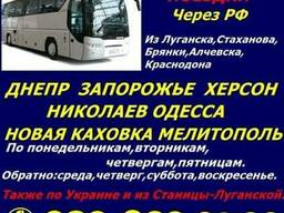 Автобус Стаханов-Брянка-Днепр-Запорожье-Херсон-Николаев-Одес