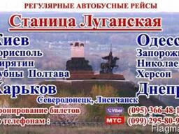 Автобус Станица-Луганская -Киев