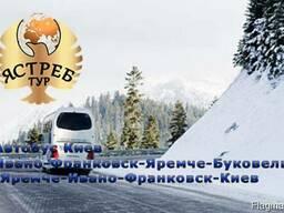 Автобусные билеты Киев-Ивано-Франковск-Яремче-Буковель 2018-