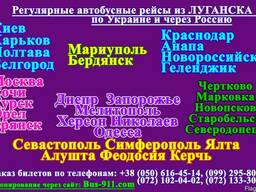 Автобусные рейсы из Луганска и Алчевска