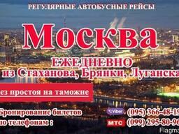 Автобусные рейсы Луганск -Москва