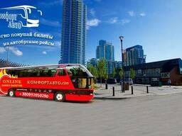 Автобусные рейсы по Украине, в Россию, в Польшу