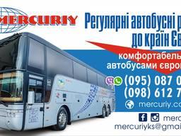 Автобусные рейсы в Италию, Германию из г. Херсон