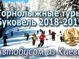 Автобусные туры в Буковель 2018-2019