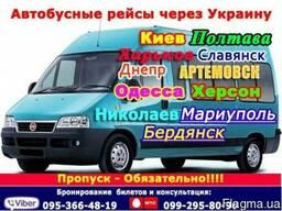 Автобусы из Луганска ,Алчевска,Краснодона,Молодогвардейска ,