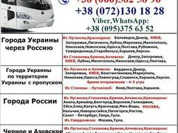 Автобусы из Луганска и региона в города Украины , РФ .