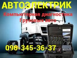 Автоэлектрик Компьютерная диагностика грузовых авто