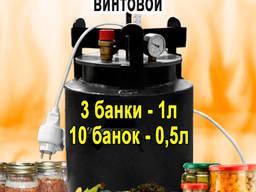 """Автоклав Винтовой Электрический """"Мини-10Э"""" на 10 пол-литровых банок"""