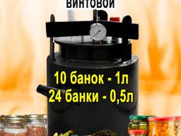 """Автоклав Винтовой Газовый """"Большой-24"""" на 24 пол-литровых банки"""