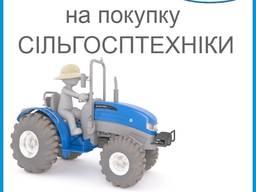 Автокредит, с/г техніка в кредит