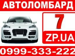 Автоломбард в Запорожье | Автовыкуп