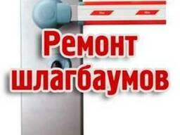 Автоматические шлагбаумы. Ремонт шлагбаумов Одесса и область - фото 3