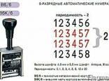 Автоматический нумератор Reiner B6/6 6-ти разрядный нумерато