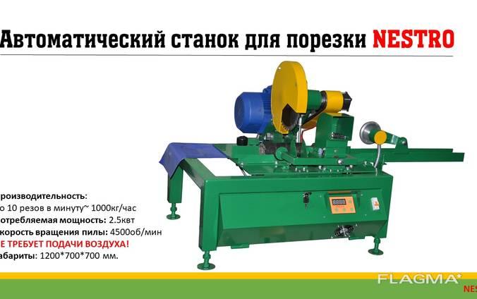Автоматический станок для нарезки топливного брикета Nestro