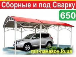 Автонавес Навес для Авто Машины Автомобиля, к Дому Житомир