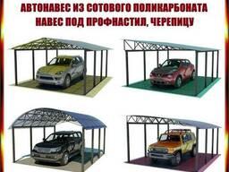 Автонавес под автомобиль, для машины. Навес над авто/машиной