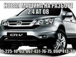 Авторазборка автозапчасти Honda CR-V 2008 2.4 AT - фото 1