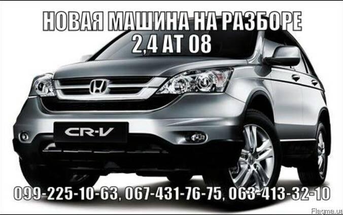 Авторазборка автозапчасти Honda CR-V 2008 2.4 AT
