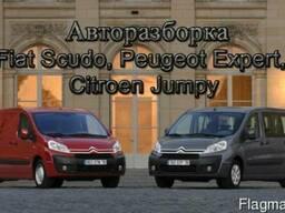 Авторазборка Citroen Jumpy 2007-2017 Запчасти