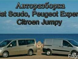 Авторазборка Fiat Scudo 2007-2017 Запчасти