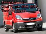 Авторазборка Opel Vivaro 2006-2014 Запчасти - фото 1