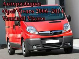 Авторазборка Opel Vivaro 2006-2014 Запчасти