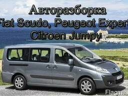Авторазборка Peugeot Expert 2007-2017 Запчасти