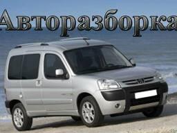 Авторазборка Peugeot Partner 2003- Запчасти