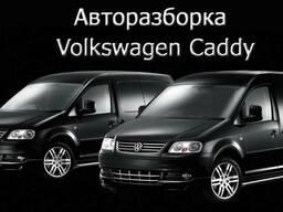 Авторазборка Volkswagen Caddy 2004- Запчасти