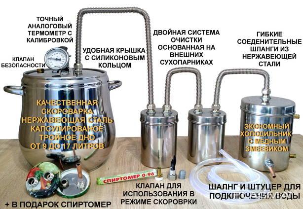 Авторский самогонный аппарат 5в1 дистиллятор медный змеевик
