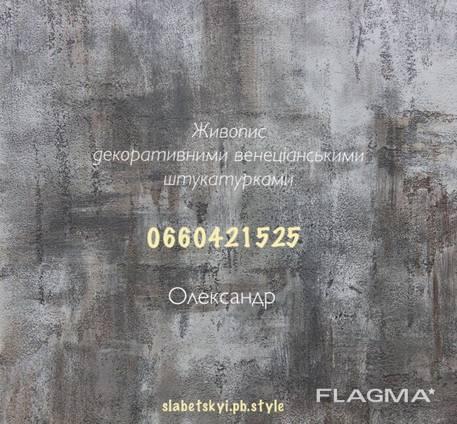 Авторский живопис майстра Олександра Слабецького Луцьк.