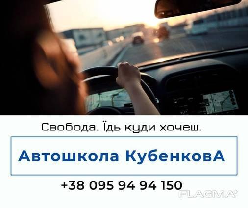 Автошкола з дитячою кімнатою с. Тарасівка, Софіївська Борщагівка, м. Вишневе