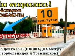 Автостоянка на ул. Яценко 16-Б