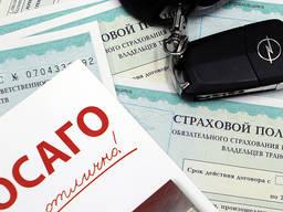 Автоцивилка/ Автогражданка -Страхование автомобиля не дорого