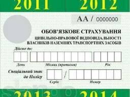 Автострахование в Крыму для украинских автомобилей.
