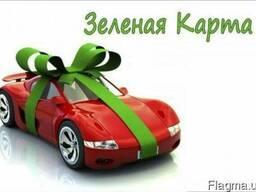 Автострахование, Зеленая карта, ОСАГО РФ, ОСАГО Украина