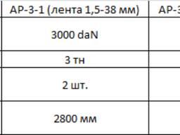 Автовозный ремень АР-3-1