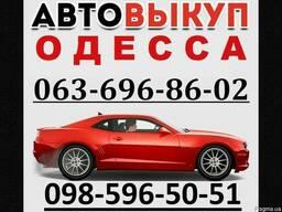 Автовыкуп Одесса