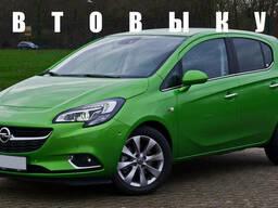 Автовыкуп в Киеве срочно и дорого