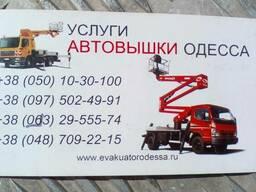 Автовышки в Одессе - фото 1