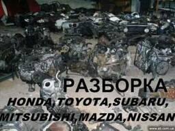 Автозапчасти Mitsubishi, Subaru, Nissan, Honda, Mazda,Toyota
