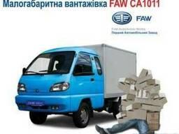 Автозапчасти на Фав Faw CA1011(cargo), Faw CA6371