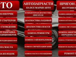 Автозапчасти под заказ Донецк