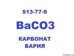 BaCO3, Карбонат Бария 99.99%