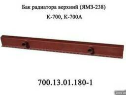 Бак радиатора верхний 700. 13. 01. 180-1