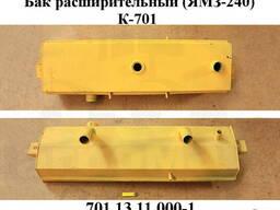 Бак расширительный К-701(701. 13. 11. 000-1)